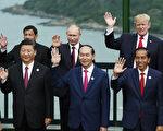"""美国总统川普(特朗普)在越南出席APEC峰会时,问习近平:""""你知道那几个人涉嫌偷东西被抓的事吗?""""。 (JORGE SILVA/AFP/Getty Images)"""