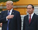 川普周日(11月12日)抵达越南首都河内,越南国家主席陈大光举行了热烈的欢迎仪式。双方会谈议题谈及朝鲜、不公平贸易问题及南中国海问题。(KHAM/AFP/Getty Images)