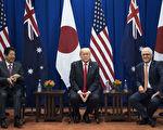 川普亚洲行的最后一站来到菲律宾,星期一(13日)和澳大利亚总理和日本首相进行三方会晤,谈话重点围绕着中共、朝鲜,以及实现印太区自由开放战略。(JIM WATSON/AFP/Getty Images)