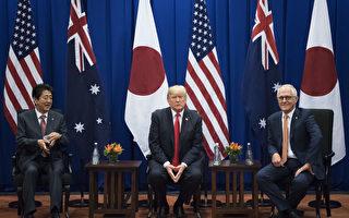 美日澳首脑会谈 讨论朝鲜中共及印太战略