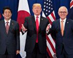 美國總統川普與澳大利亞總理特恩布爾(Malcolm Turnbull)和日本首相安倍晉三在東盟會議期間進行會晤。(JIM WATSON/AFP/Getty Images)