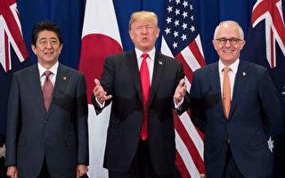 亞洲行將結束 川普:回國發布兩重大政策