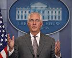 週一下午,美國務卿蒂勒森(如圖)在白宮記者會上表示,尚未放棄外交解決朝核問題,制裁朝鮮的終極目的是改變平壤當局及改善其人民的生活。(Mark Wilson/Getty Images)
