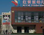 北京紅黃藍幼兒園猥褻、虐童案持續受到關注。當局下令禁止記者對事件跟進報導。 (NICOLAS ASFOURI/AFP/Getty Images)