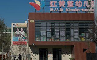 北京红黄蓝幼儿园猥亵、虐童案持续受到关注。当局下令禁止记者对事件跟进报导。 (NICOLAS ASFOURI/AFP/Getty Images)