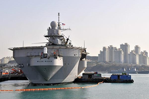 美國海軍第七艦隊旗艦藍嶺號。(JUNG YEON-JE/AFP/Getty Images)