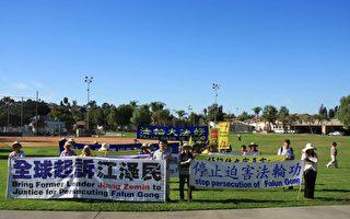 """洛杉矶部分法轮功学员用横幅和展板筑起了一道道""""真相长城""""。(姜琳达/大纪元)"""