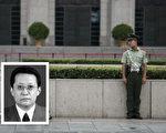 中共山東棗莊前副市長張魯軍已被判刑。(公有領域,Getty Images/大紀元合成)