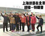 上海访民在北京地铁南站挥手拍照欢迎美国总统特朗普访华。(访民提供)