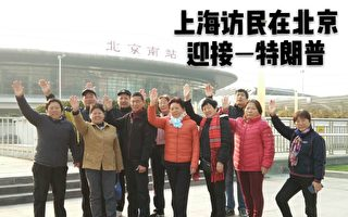 上海訪民在北京地鐵南站揮手拍照歡迎美國總統特朗普訪華。(訪民提供)