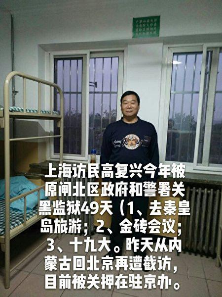 高复兴因十九大被关押刚放出来,此次蒙古旅游回来北京转站被无故遭关押。(访民提供)