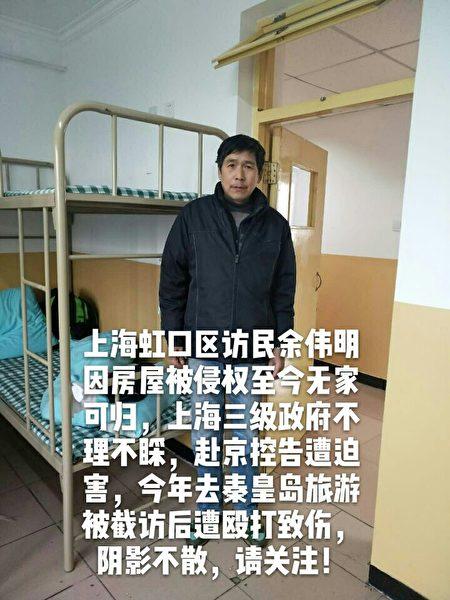 徐伟明今年中前往秦皇岛旅游时被诬指去北戴河遭截访人员打伤,此次内蒙古旅游又无故被关押。(访民提供)