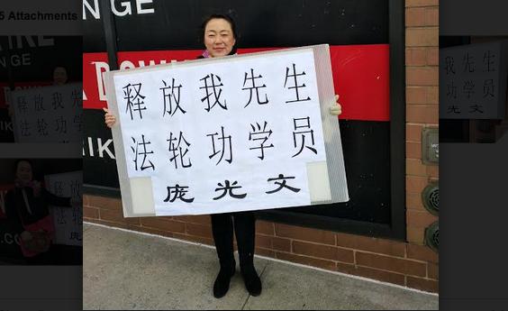 仲晓颜在美国纽约中领馆旁的街道呼吁释放丈夫庞光文。(受访者提供)