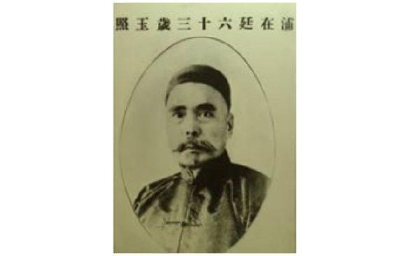 云南实业家浦在廷,女儿浦琼英也就是卓琳嫁给了邓小平,儿子浦承统被中共划为地主,在被关押时服毒自尽。(公有领域)