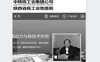 中陕核工业集团原书记和纪委书记被双开
