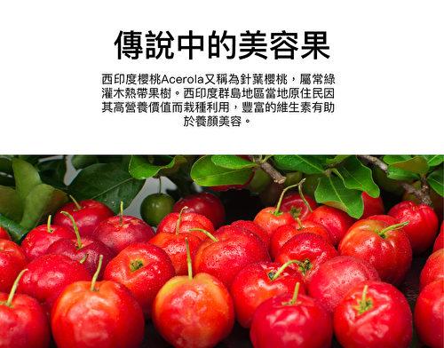西印度樱桃维生素C含量名列果实榜首。(图:大医生技提供)