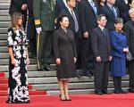 11月9日上午,梅拉尼娅身着一身有中国图案的长裙,与习近平夫妇会面。(Thomas Peter-Pool/Getty Images)