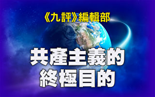 《九评》编辑部:共产主义的终极目的 (一)
