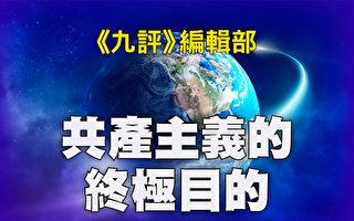 《九评》编辑部:共产主义的终极目的 (11)