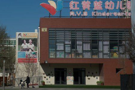 北京红黄蓝幼儿园外观。