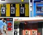 在澳洲四大銀行中,只有澳新銀行(ANZ)在上月的議會聽證會上承諾會為商家提供選擇的機會,可以讓感應式付款服務進入低費用的電子轉帳系統。(大紀元合成圖)
