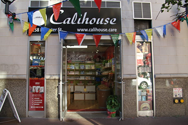 CALIHOUSE保健品美东专卖店。(大纪元摄影)