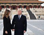 美国总统川普(特朗普)8日下午乘专机抵达北京后,与夫人梅拉尼娅游览故宫。(JIM WATSON/AFP/Getty Images)