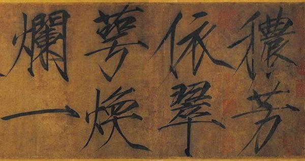 宋徽宗的墨宝《秾芳诗帖》瘦金体 局部 长卷 。(台北国立故宫博物院)