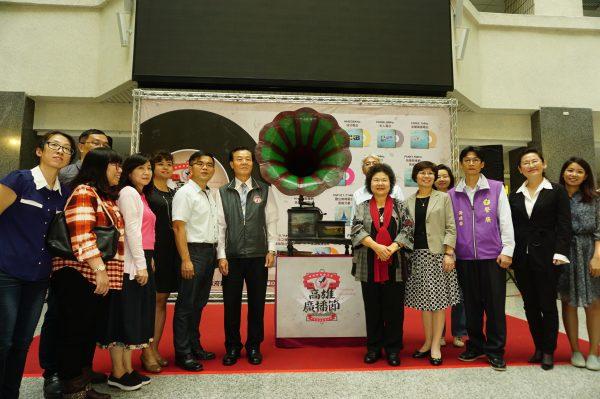 高雄第二屆廣播節13 日開幕,高雄市長陳菊與17 家高雄在地廣播電台人員合影。(李怡欣/大紀元)