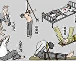 为了迫使法轮功学员放弃信仰,中共看守所、监狱等场所对法轮功学员施用各种酷刑。图为部分酷刑演示。(明慧网)