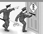 2017年3月到9月,辽宁省阜新市50多名法轮功学员被绑架迫害。(明慧网)