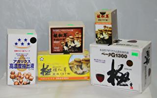 '梦幻神菇'-姬松茸(岩出101株)。(商家提供)