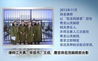 2013年11月,四名維權律師受家屬委託,前往建三江青龍山洗腦班,卻遭當地警方毒手,打斷24根肋骨,引發全球關注。(新唐人電視台截圖)
