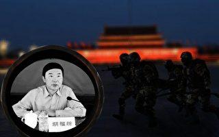"""日前,中共齐齐哈尔市委前常委胡福绵,牡丹江大学前一、二把手等6名副厅级官员以""""涉嫌受贿罪""""被逮捕。(新唐人合成)"""