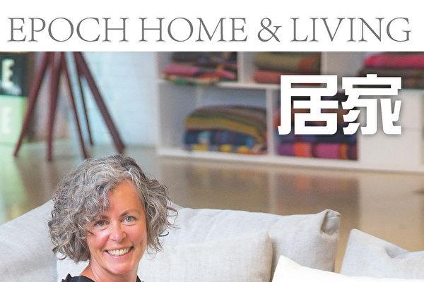 溫哥華大紀元出品的《居家》(2017秋季刊)雜誌封面。