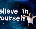 帮助孩子建立自信心可先从帮助他们成为有能力的人开始。让你的孩子去冒险,做出自己的选择,自己解决问题并让他们坚持到底。(Pixabay.com)