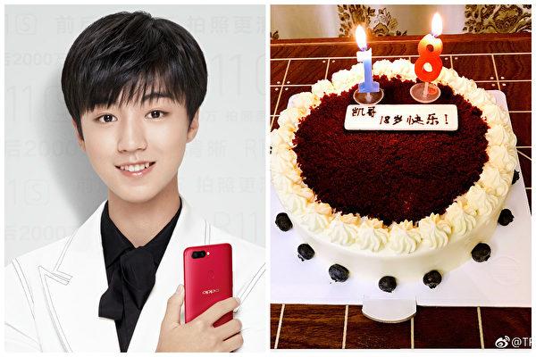 18岁的王俊凯感慨:小时候挺好玩,长大了事太多。(微博图片/大纪元合成)