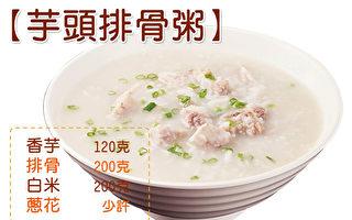 入冬增免疫力防感冒 教你煮暖胃芋頭排骨粥