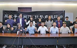 守护香港 民主派发起周日抗中共威权游行