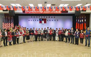 北加州中文学校联合会 40周年回顾展揭幕