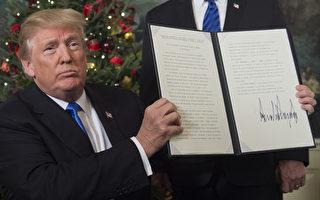 川普承認耶路撒冷地位 中共為何著急