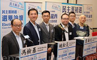 香港民主派举行补选初选论坛