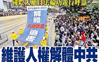 程曉容:中共宗教局長自曝共產黨的恐怖目標
