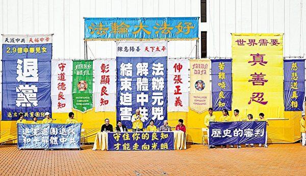 国际人权日法轮功游行呼吁 维护人权解体中共 国际人权日法轮功游行呼吁 维护人权解体中共