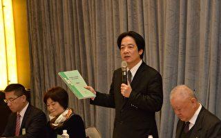 赖清德吁企业投资台湾 增加起薪