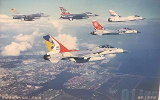 可珍藏!台灣空軍桌曆收錄各型精銳戰機