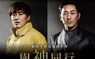 《与神同行》韩国首日票房夺冠 原著作者力赞