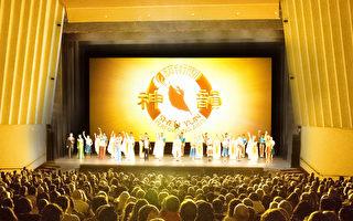 神韻北加州首場爆滿 觀眾感佩傳遞美好信息