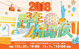 跨年看台各地晚会及新唐人直播 迎接2018