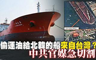 偷运油给北韩的船来自台湾? 中共官媒急切割